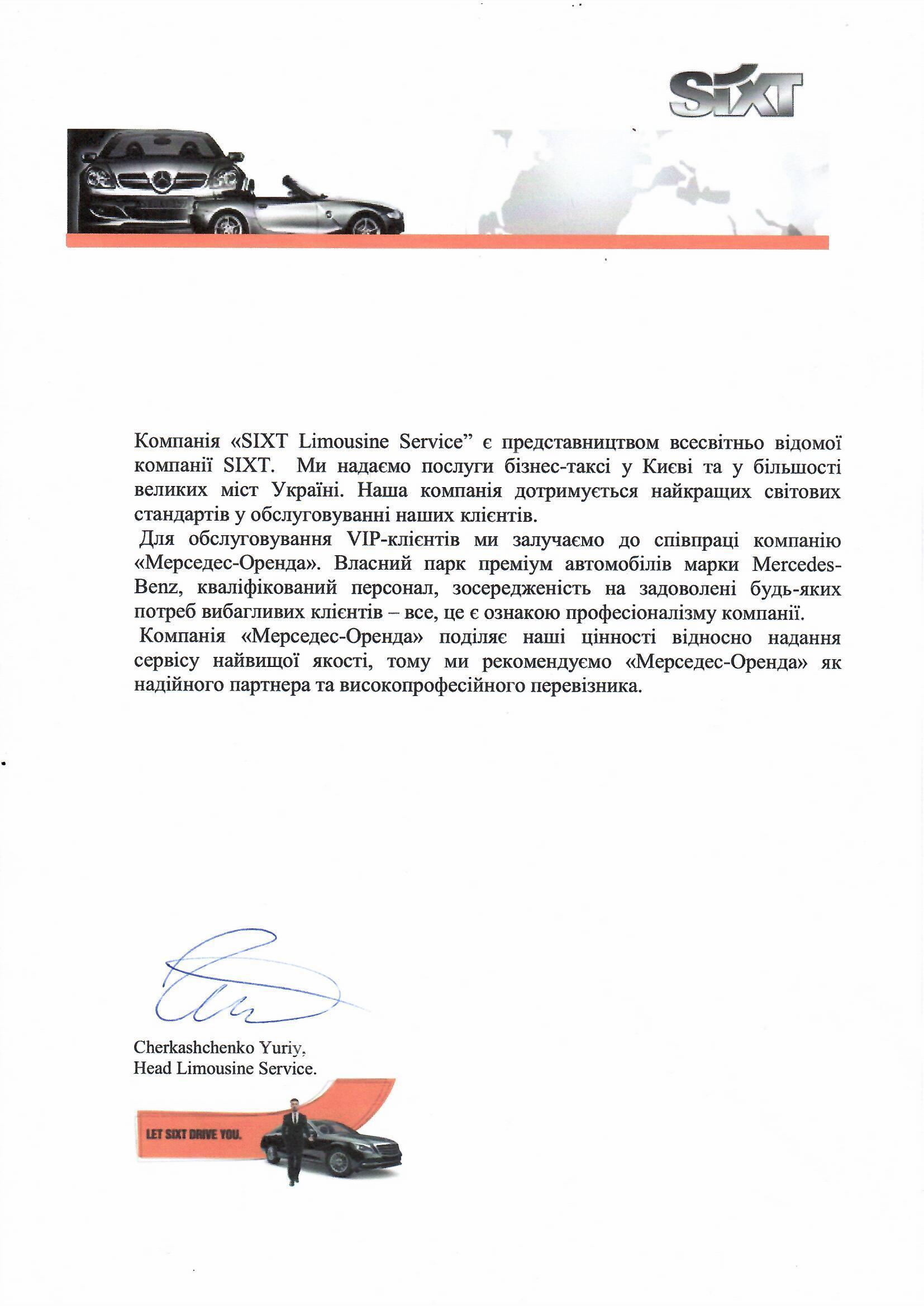 testimonial-sixt-limousine-service-kyiv-mercedes-hire-foto